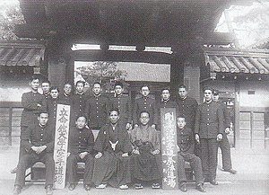 Gōgen Yamaguchi - Yamaguchi and his students at Ritsumeikan University 1929. Yamaguchi is in the middle.