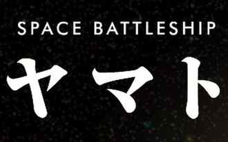 Space Battleship Yamato (2010 film) - Early Live Action Film Logo found on the movie's official site.
