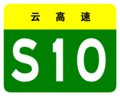 Yunnan Expwy S10 sign no name.png