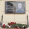 YuriAndreyevichMorozov MemorialPlaque.jpg