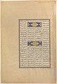 """Rustam Blames Kai Kavus for the Death of Siyavush"", Folio 202v from the Shahnama (Book of Kings) of Shah Tahmasp MET DP260214.jpg"