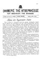 ΦΕΚ A 323 - 04.08.1936.pdf