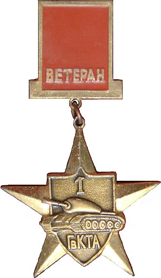 1st Guards Tank Army (Russia) - Lapel badge given to veterans of the 1st Guards Tank Army