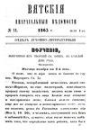 Вятские епархиальные ведомости. 1865. №13 (дух.-лит.).pdf