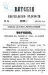 Вятские епархиальные ведомости. 1866. №15 (дух.-лит.).pdf
