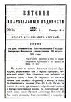 Вятские епархиальные ведомости. 1881. №18 (дух.-лит.).pdf