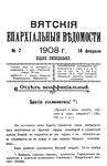 Вятские епархиальные ведомости. 1908. №07 (неофиц.).pdf