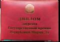 Диплом лауреата Государственной премии Республики Марий Эл.png