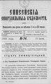 Енисейские епархиальные ведомости. 1910. №14.pdf