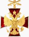 Знак ордена «За заслуги перед Отечеством» с мечами.png