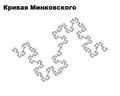 Кривая Минковского.png