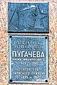 Мемориальная доска Пугачёву (Певек).jpg
