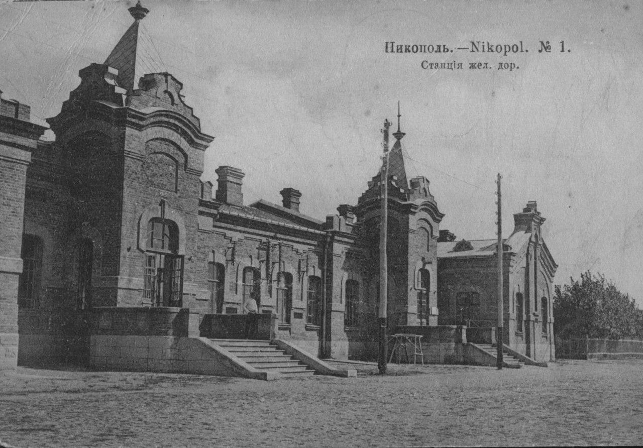 Здание ж/д вокзала. Начало XX века