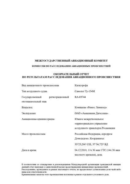 File:Окончательный отчет Ту-154М RA-85744.pdf