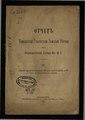 Отчет Тамб.губ.Зем.упр. по продов. операции 1891-92. Вып. III 1892 120.pdf
