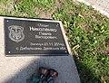 Пам'ятна дошка в центрі міста Білопілля.jpg