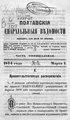 Полтавские епархиальные ведомости. 1874. №05 (офиц.).pdf