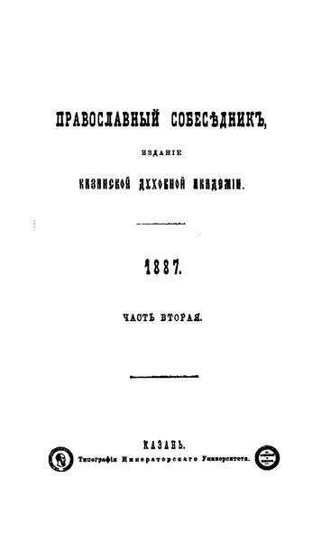 File:Православный собеседник, 1887. Часть 2.pdf