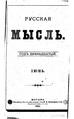 Русская мысль 1891 Книга 06.pdf