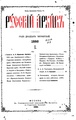 Русский архив 1886 1 4.pdf