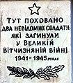 Слобідка Талалаївський район меморіал 12.jpg
