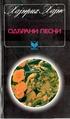 Хајнирх Хајне-Одбрани песни.pdf