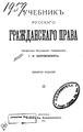 Шершеневич Г. Ф. - Учебник русского гражданского права (1911).pdf
