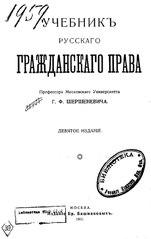 Шершеневич г. ф. учебник русского гражданского права