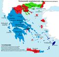 Հունաստանի ռազմակալումը Երկրորդ աշխարհամարտում.png