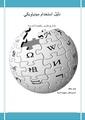 دليل استخدام ميدياويكي.pdf