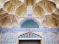 سقف ایوان غربی مسجد جامع اصفهان.jpg