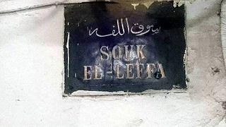 Souk El Leffa souq in Tunis, Tunisia
