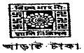 ইতিহাস - রবীন্দ্রনাথ ঠাকুর (page 174 crop).jpg