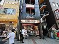 いきなり^ステーキ 神保町店 - panoramio.jpg