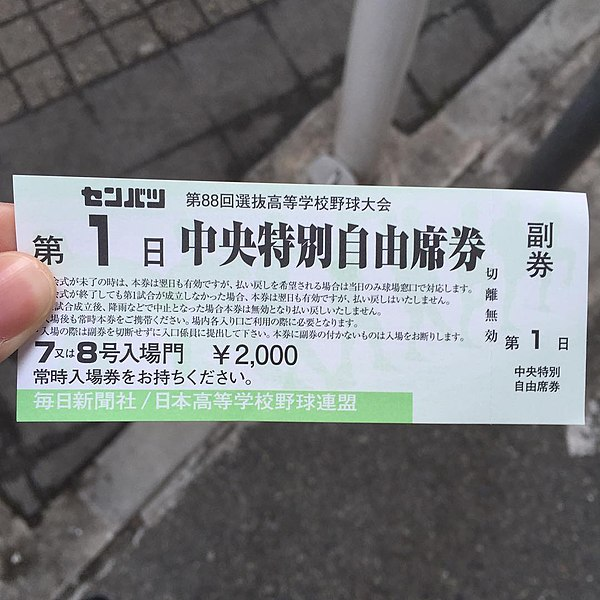 File:センバツ 中央特別自由席券 2016 毎日新聞社 高野連 (25897002856).jpg