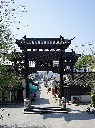 Gaoyou - South Gate Avenue, served as the most bustling commercial district of the city during the Ming and Qing Dynasties.