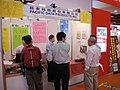 台北電腦展2008年8月1日 - panoramio - Tianmu peter (67).jpg