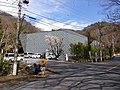 史跡金山城跡ガイダンス施設 - panoramio.jpg