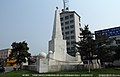图们 苏军纪念碑 Soviet Forces Monument - panoramio.jpg