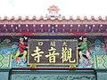 大關口觀音廟 02 聖旨牌.jpg