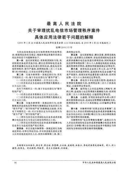 File:最高人民法院关于审理扰乱电信市场管理秩序案件具体应用法律若干问题的解释.pdf