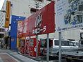 沖縄コーラ (4157869239).jpg