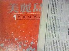 美麗島雜誌第一期 Formosa - The Magazine of TAIWAN's Democratic Movement (No. 1).jpg