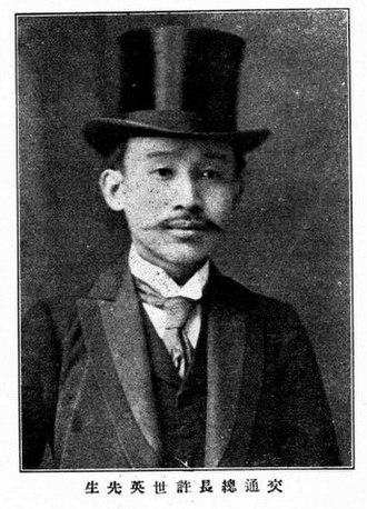 Xu Shiying - 《民国之精华》中的交通總長Xu Shiying