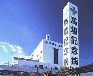 馬場記念病院建物.JPG