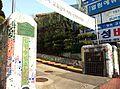 인천송림초등학교.JPG