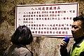 01.26 總統參訪馬祖「八八坑道」時,觀看坑道內的介紹 (32153199780).jpg