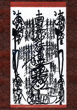 Kempon Hokke - Kempon Hokke Shū Gohonzon