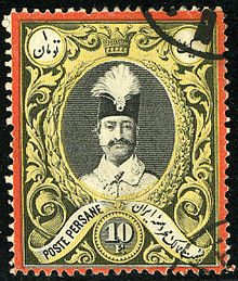 https://upload.wikimedia.org/wikipedia/commons/thumb/7/71/1882_Iran_Yv40.jpg/220px-1882_Iran_Yv40.jpg