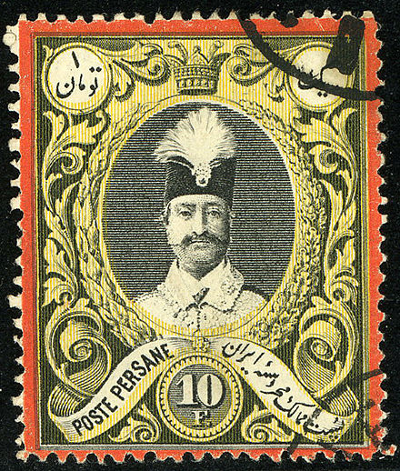 10 Francs (2 Tomans) stamp issued between 1882 and 1884. 1882 Iran Yv40.jpg